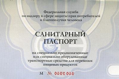 Санитарный паспорт на транспортное средство