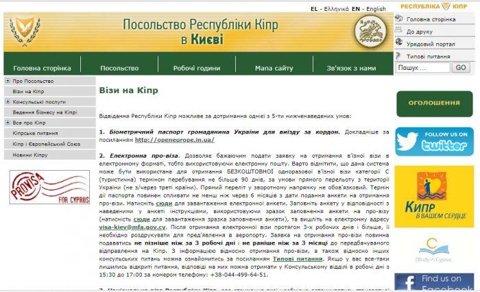 Сайт посольства республики Кипр в Киеве