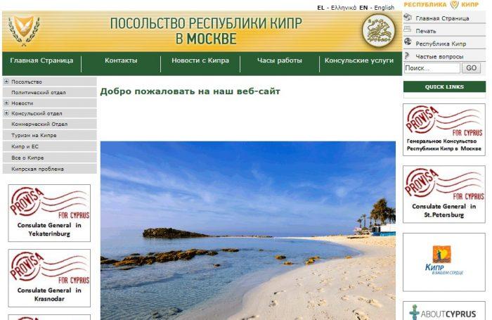 сайт посольства Республики Кипр в Москве