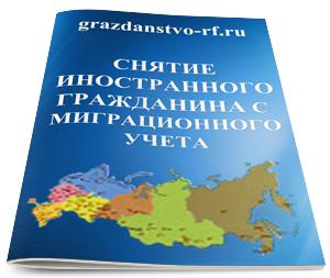 Cнятие иностранного гражданина с миграционного учета