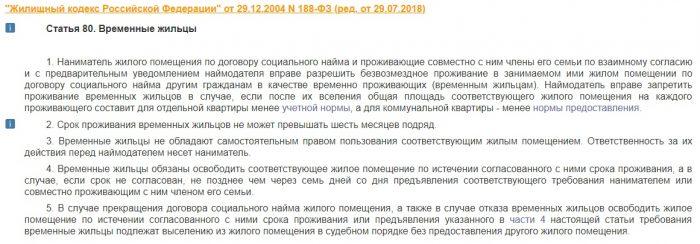 Статья 80 ЖК РФ