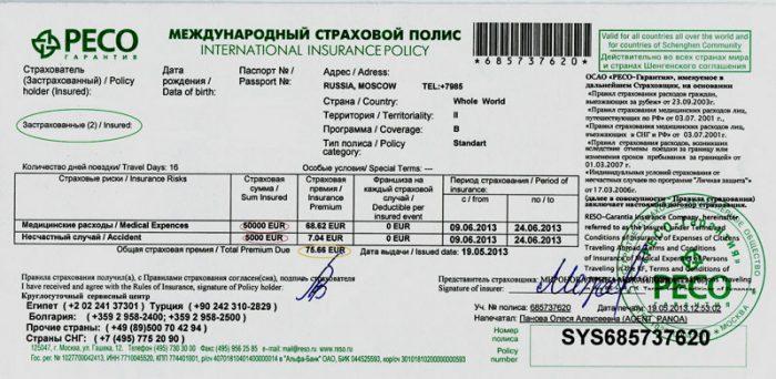 медицинская страховка на 50 000 евро