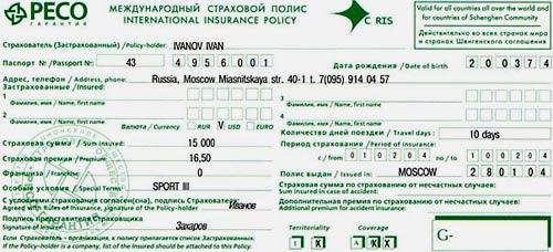 Медицинская страховка для поездки на Украину