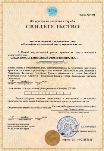 Свидетельство о регистрации ООО