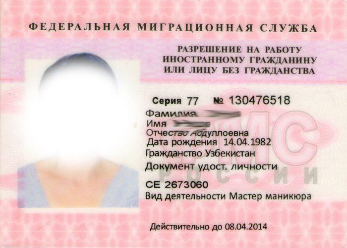 патент на трудовую деятельность в рф