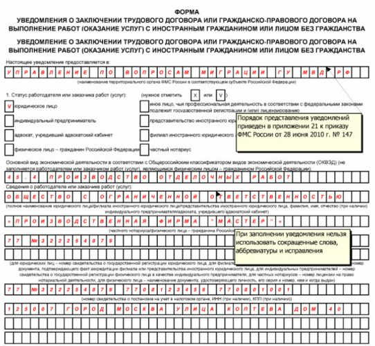 Трудовое соглашение с гражданином Украины
