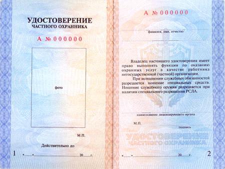 Образец удостоверения частного охранника.