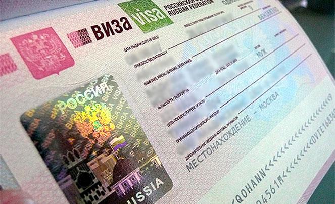 виза Российской Федерации
