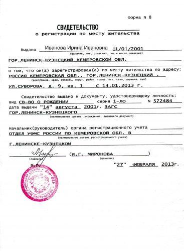 свидетельство о регистрации по месту жительства несовершеннолетнего гражданина
