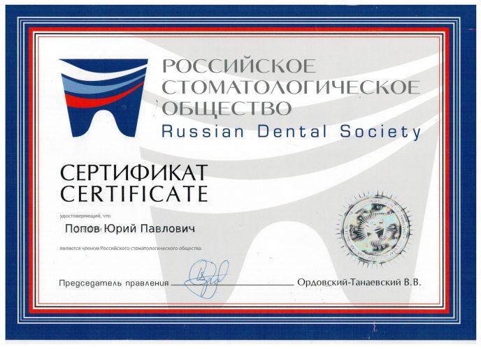 Сертификат члена Российского стоматологического общества
