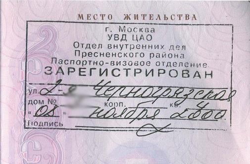 Регистрация по месту жительства РФ