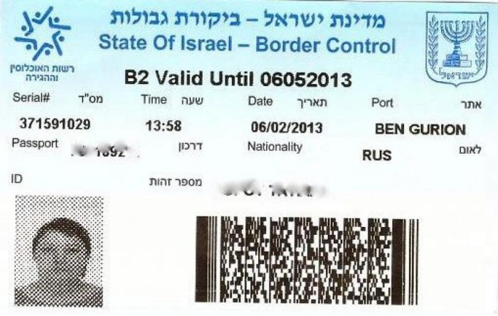 Въездной талон Израиля
