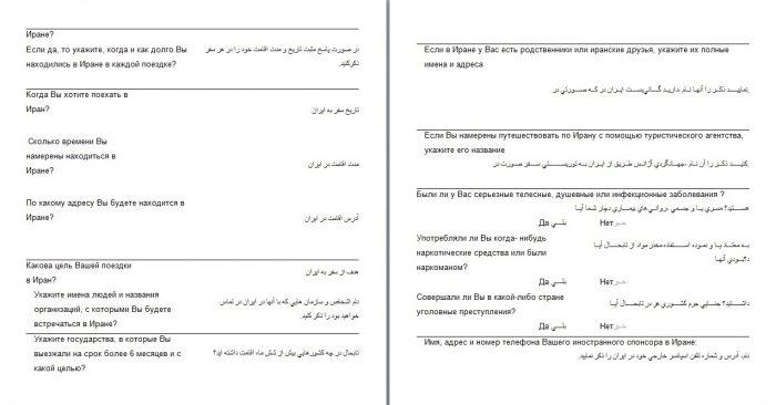 Анкета на визу, стр. 3-4