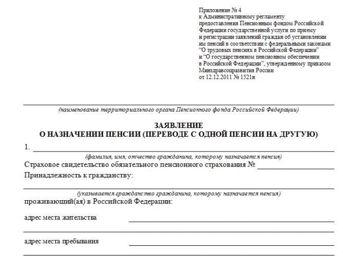 Заявление о назначении пенсии в РФ