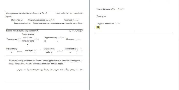 Анкета на визу, стр. 5-6