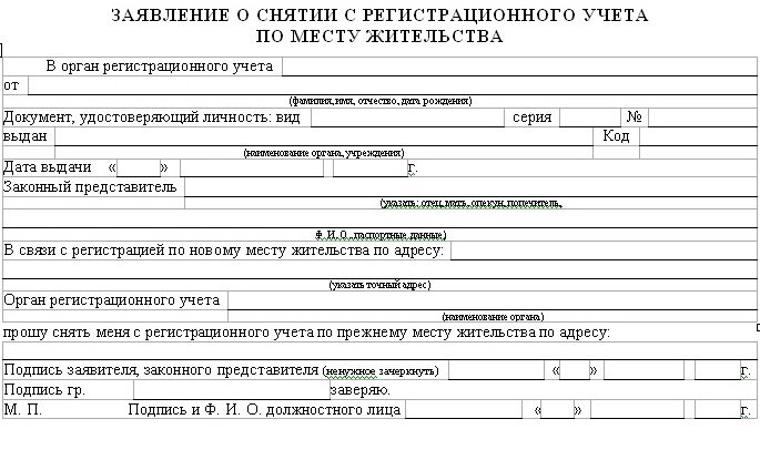 Заявление о снятии с учета по месту жительства