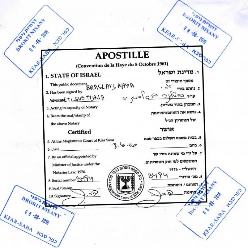 Апостиль Израиля