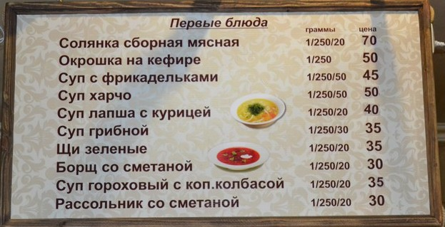 Меню в одной из столовых города Сочи