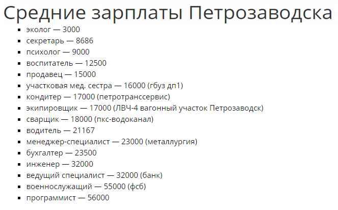 Уровень заработной платы в Петрозаводске