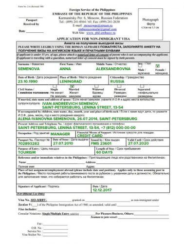 Анкета на визу в Филиппины