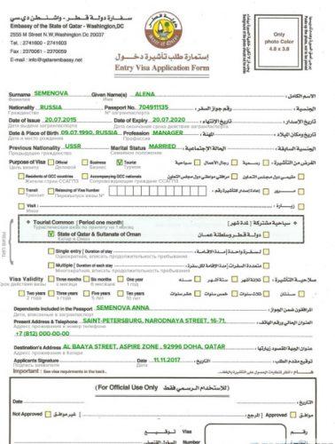 анкета для визы в Катар