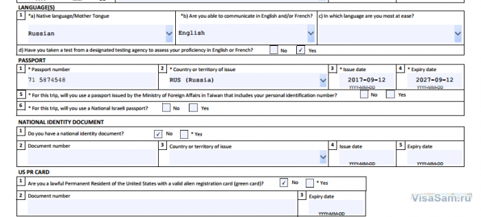 """Анкета на визу в Канаду IMM 5257, блок """"язык"""" и """"загранпаспорт"""""""