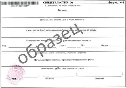 Справка о прописке в РФ