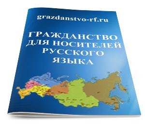 Граждансво для носителей русского языка