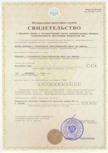 Образец свидетельства на постановку на учет иностранного аккредитованного филиала