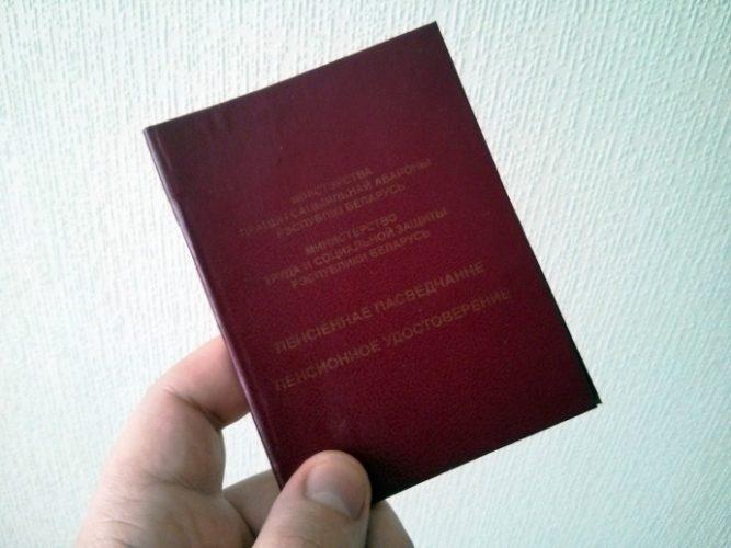 Пенсионное удостоверение республики Беларусь
