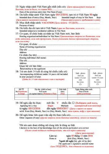 Анкета на визу во Вьетнам стр.2