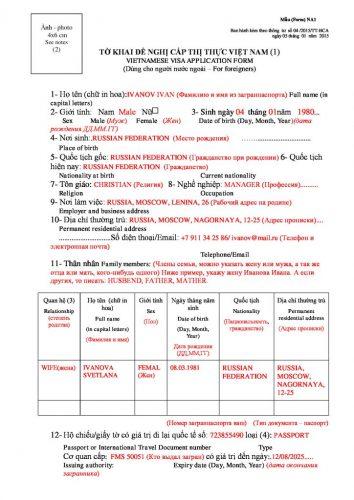 Анкета на визу во Вьетнам стр.1