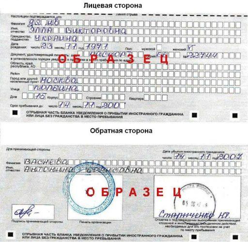 Образец заполнения бланка о постановке на учет иностранного гражданина