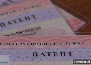 Регистрация по патенту иностранных граждан