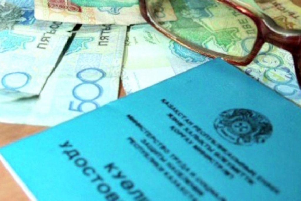 Пенсии в Казахстане