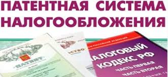 Платежная система налогообложения