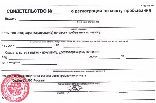 Регистрация по месту пребывания РФ