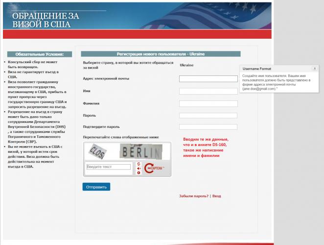 Для записи на собеседование и заполнение анкеты надо зарегистрироваться в личном кабинете