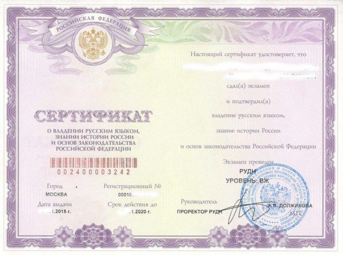 Сертификат о владении русским языком, а также знании истории и законодательства РФ