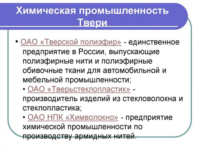 Крупнейшие предприятия химической промышленности города Твери