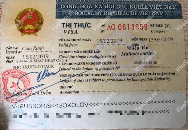 многократная виза во Вьетнам на 3 месяца