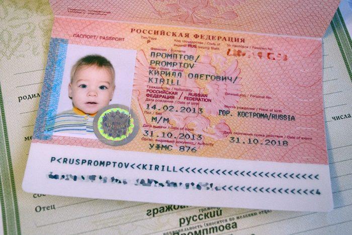 Детский загранпаспорт РФ