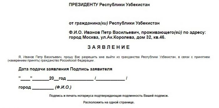заявления для отказ от гражданства Узбекистана