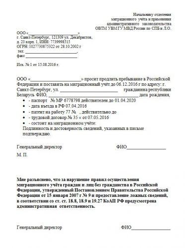 Образец заявления с места работы на продление регистрации для иностранца