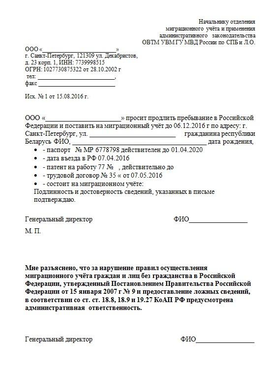 Заявление для продления временной регистрации