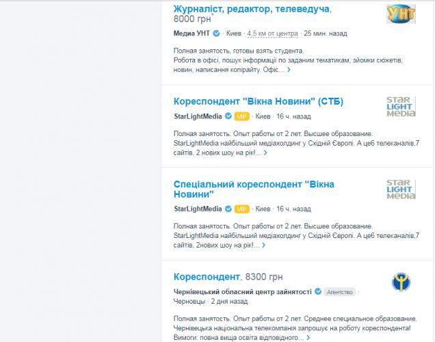 Вакансии на Украине
