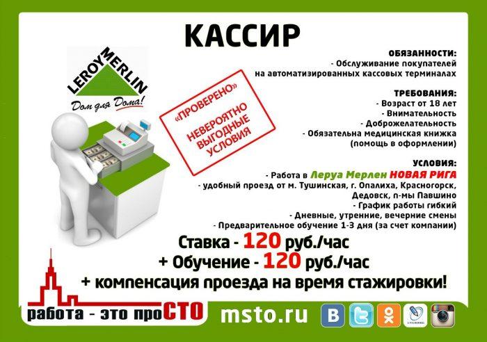 Вакансия кассира в Подмосковье, график работы и условия оплаты
