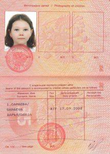 Образец загранпаспорта старого образца, страница с информацией о ребенке