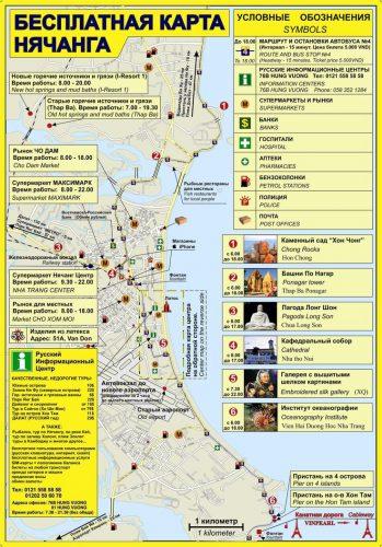 Туристическая карта Нячанга