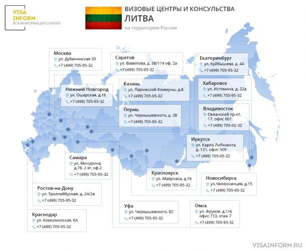 Визовые центры и консульства Литвы на территории России